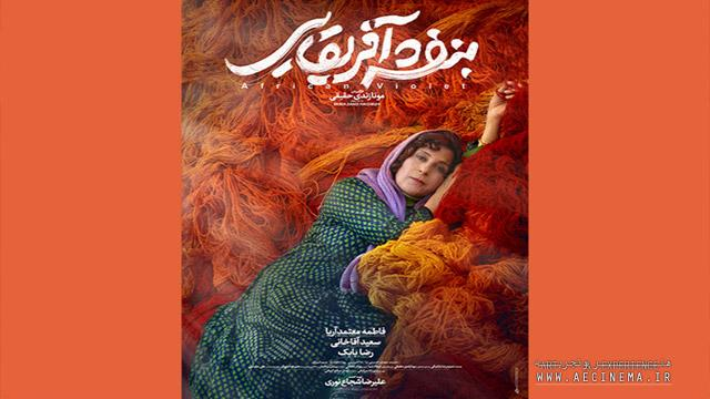 Iran film 'African Violet' reveals first poster