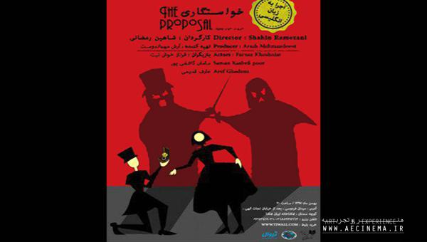 Chekhov play 'The Proposal' to go on stage in Iran