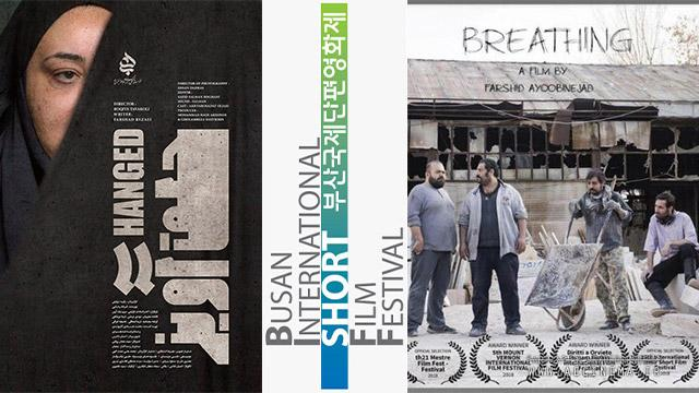 'Breathing', 'Hanged' to vie at Busan Filmfest