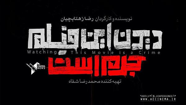 Fajr contender 'Watching this Film is a Crime' unveils poster