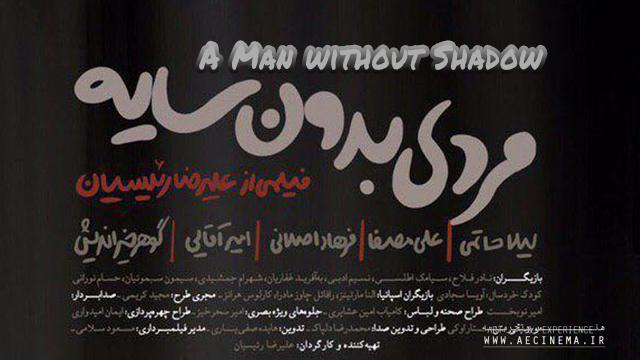 Iranian movie 'A Man without Shadow' unveils poster