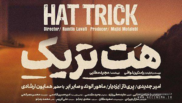 Iran feature 'Hattrick' outs new poster, hits silver screens