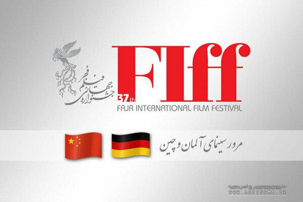 Fajr festival to review Chinese, German films