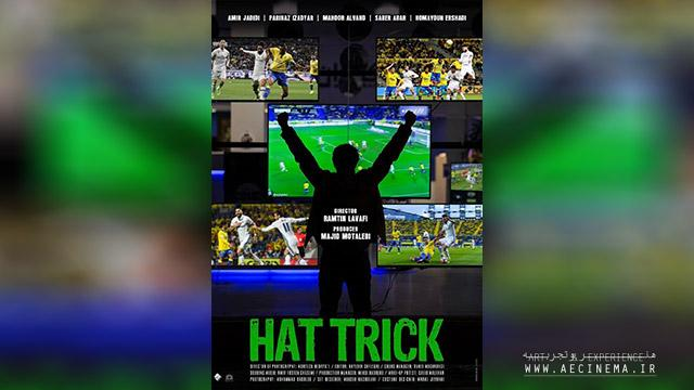 'Hattrick' outs international poster
