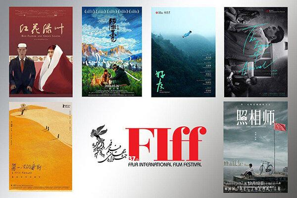 37th FIFF to review Chinese cinema