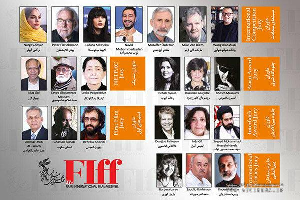 37th FIFF names jury members for different sections