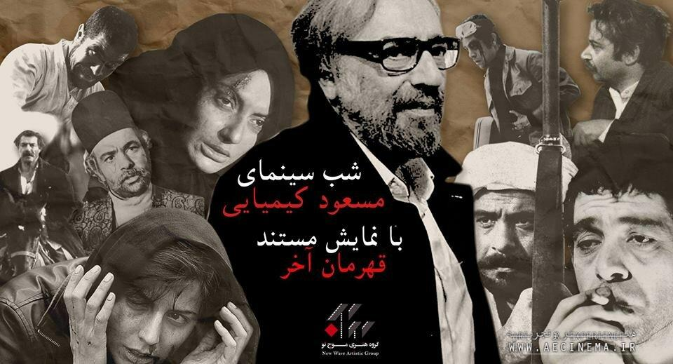 Canadian center to review movies by Iranian director Masud Kimiai
