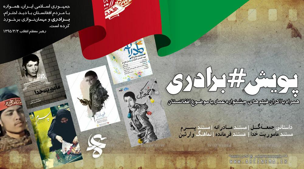 Ammar festival launches #Brotherhood to support Afghan migrants in Iran