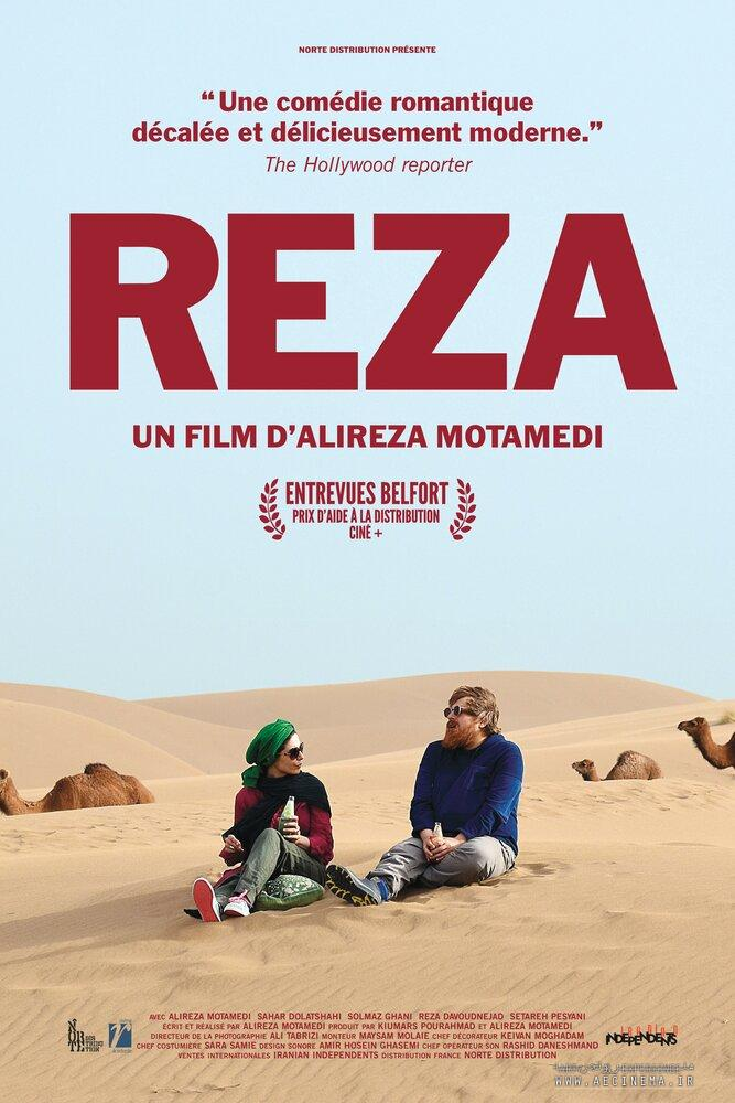 """Iran's """"Reza"""" to hit silver screens in France"""