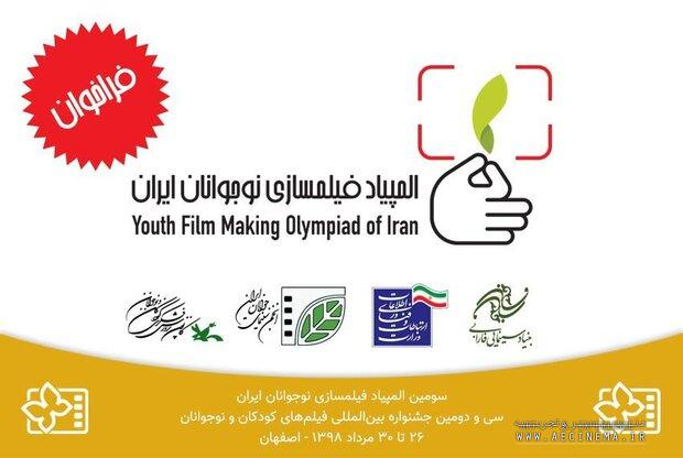 3rd Iranian Youth Filmmaking Olympiad calls for entries