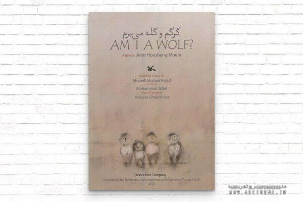 'Am I A Wolf?' wins grand prize at Indie-AniFest in S Korea