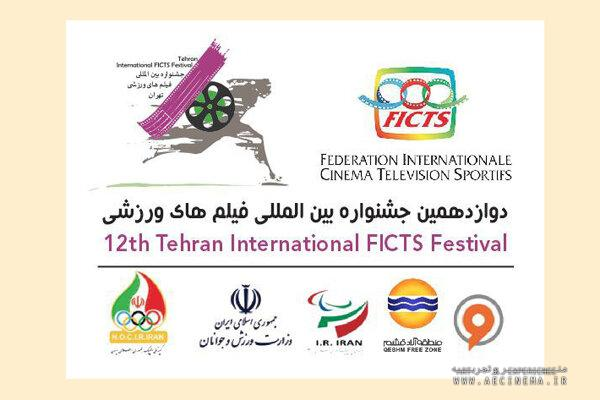 12th Tehran FICTS filmfest. unveils lineup for competition section