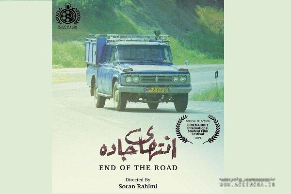 'End of the Road' goes to CineMAiubit filmfest. in Romania