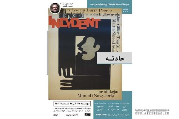 """IAF cinematheque to review Larry Peerce's """"The Incident"""""""