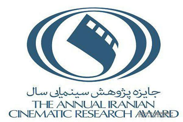Iranian Cinematic Research Awards honor top winners