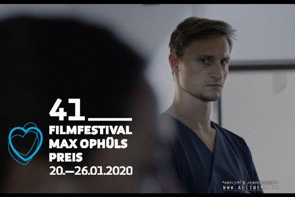 'Arezo' to vie at 41st Max Ophüls Prize filmfest. in Germany