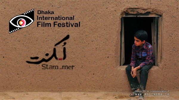 'Stammer' to compete in Bangladesh
