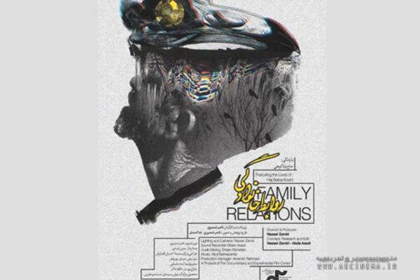 'Family Relations' to go on screen at DocPoint Filmfest. in Finland