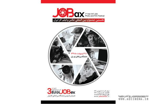 1st Iran intl. Job Photo & Film Festival calls for entries