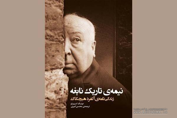 Donald Spoto's biography of Alfred Hitchcock published in Persian