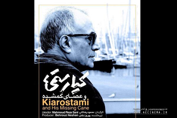 'Kiarostami and His Missing Cane' goes to filmfest. in Santiago