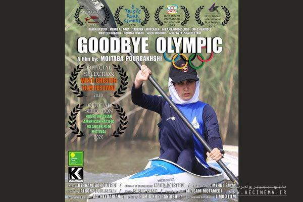 'Goodbye Olympic' to vie at West Chester filmfest. in US
