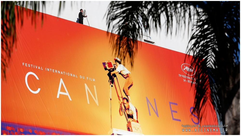 Cannes Film Festival Postponed, Late June Dates Being Considered