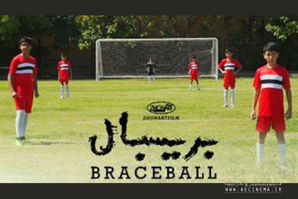 'Braceball' goes to three intl. film festivals