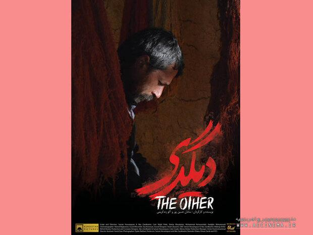 'The other' wins at Venice Intercultural Filmfest.