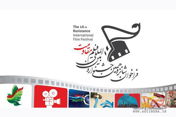 Resistance International Film Festival opens for entries