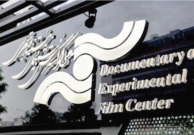 DEFC, Iran Chamber of Commerce team up to produce docs on national entrepreneurs