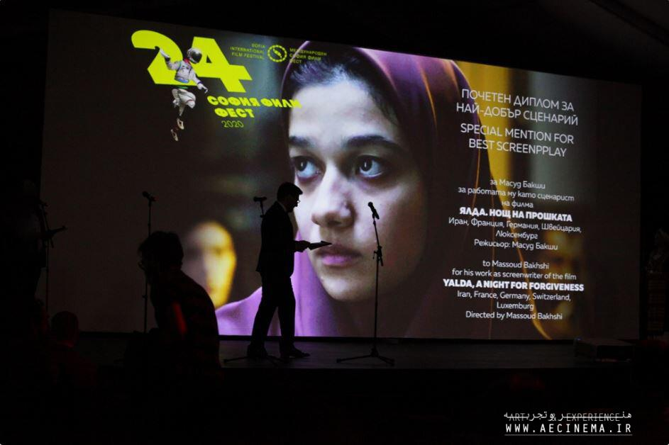 """Yalda"" wins Sofia best screenplay award"