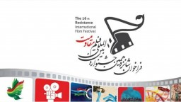 16th Resistance Intl. Film Festival announces timetable