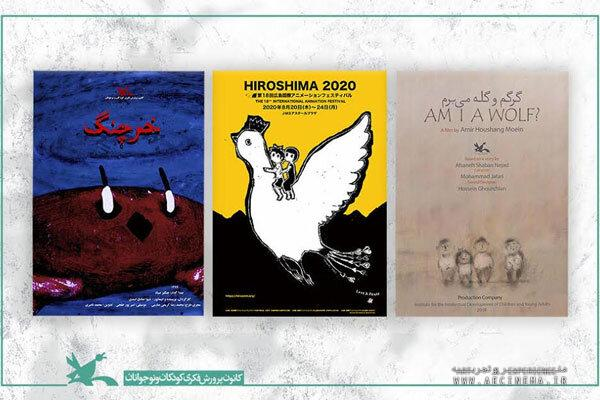 Hiroshima Intl. Filmfest. to host 2 Iranian animations