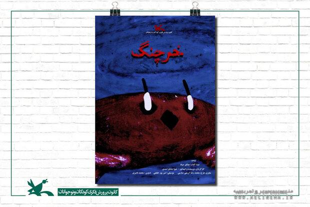 Iranian animation nominated for Golden Goblet at SIFF