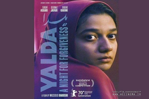 Iranian feature film 'Yalda' to be screened in Germany