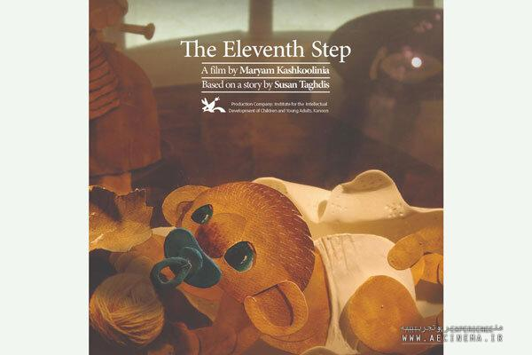 'Eleventh Step' goes to Zlin film festival