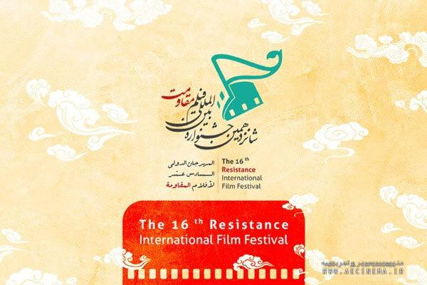 1st section of 16th Resistance Intl. film fest. to go online