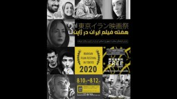 Iranian Film Week to open in Japan