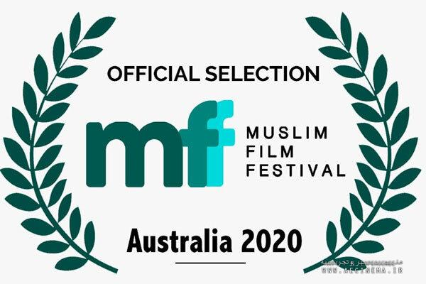 'Lock' to vie at Muslim Film Festival in Australia