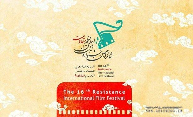 16th Resistance International Film Festival deadline extended