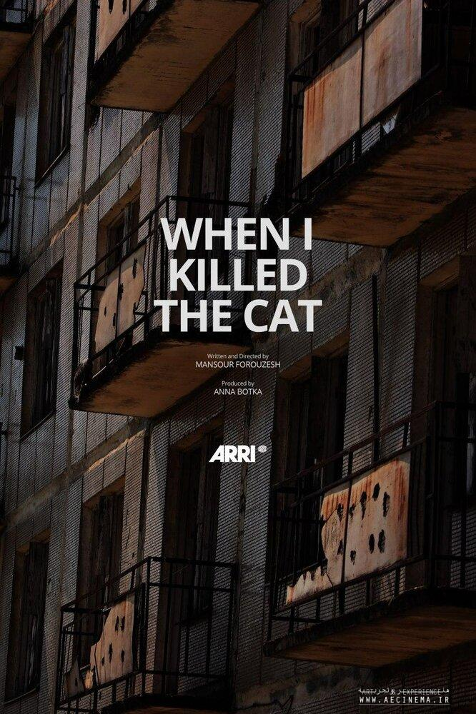 "Arri joins up with Iranian director in short film ""When I Killed the Cat"""