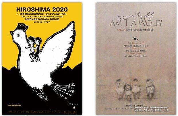 Iranian film 'Am I a Wolf?' wins at Hiroshima IntI. FilmFest.