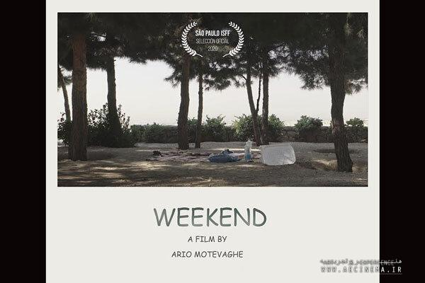 'Weekend' to go on screen at São Paulo Intl. Short FilmFest.