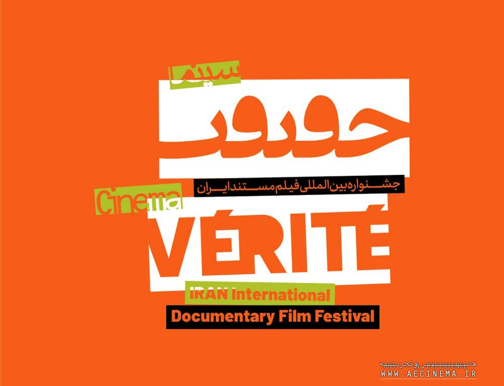 Cinema Vérité 2020 launches new section for COVID-19 docs