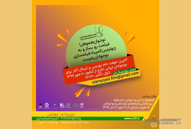 Young adults of Iranian diaspora invited to Youth Film Making Olympiad