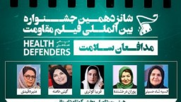 "Jury members of ""Health Defenders"" section announced"