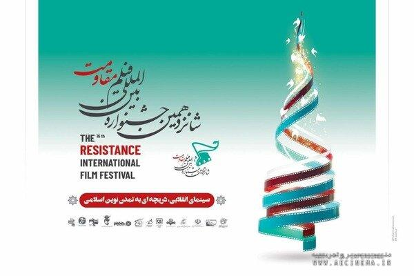 16th Resistance Intl. FilmFest. announces candidates' lineup