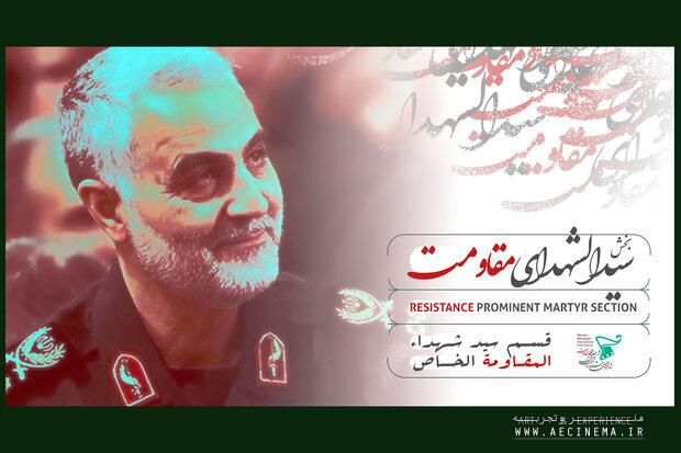 Resistance festival to review films on Commander Soleimani