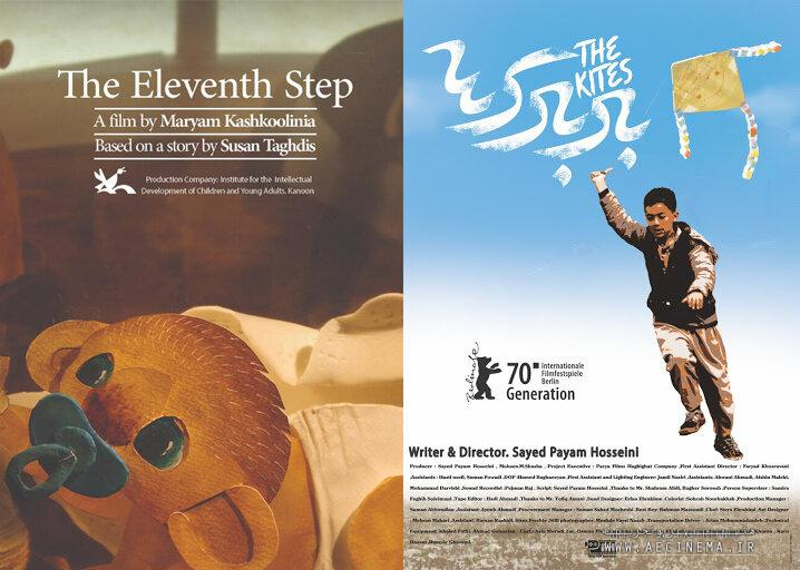 """The Eleventh Step"", ""The Kites"" competing in Cinekid festival"